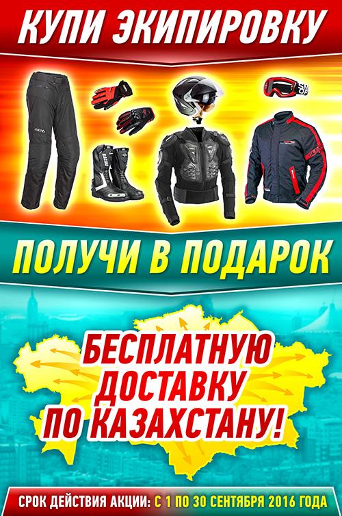 Купи экипировку, беплатная доставка по Казахстану, роял авто, экипировка, защита для езды