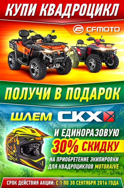Купи квадроцикл CF Moto, Роял авто, мотоэкипировка CKX,Купить мотоэкипировку в Казахстане, CKX в Республике Казахстан, MOTORAIVE